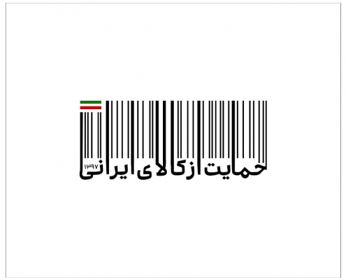 حمایت از کالای ایرانی نیازمند کیفیت و قابلیت رقابت است